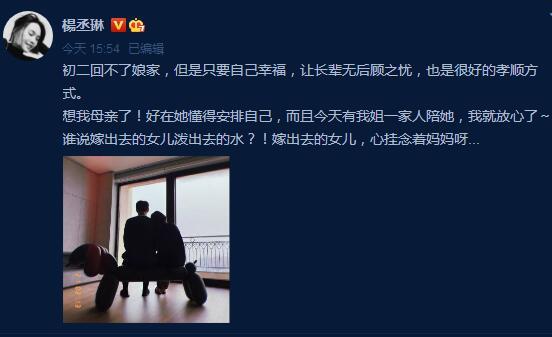杨丞琳晒和李荣浩背影照 感慨:自己幸福也是很好的孝顺方式