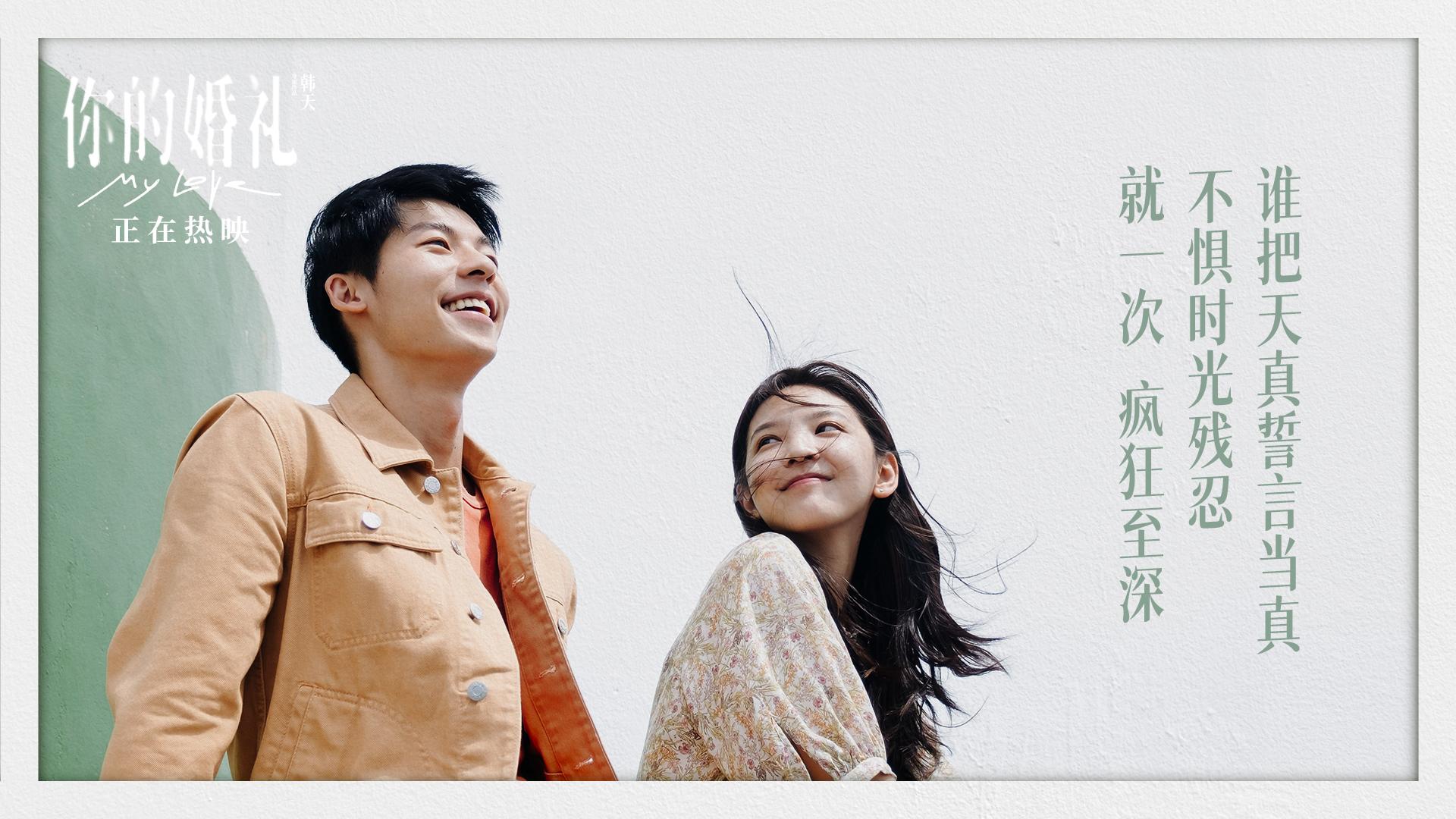 《你的婚礼》发布了《第一万零一次告白》的MV主题曲