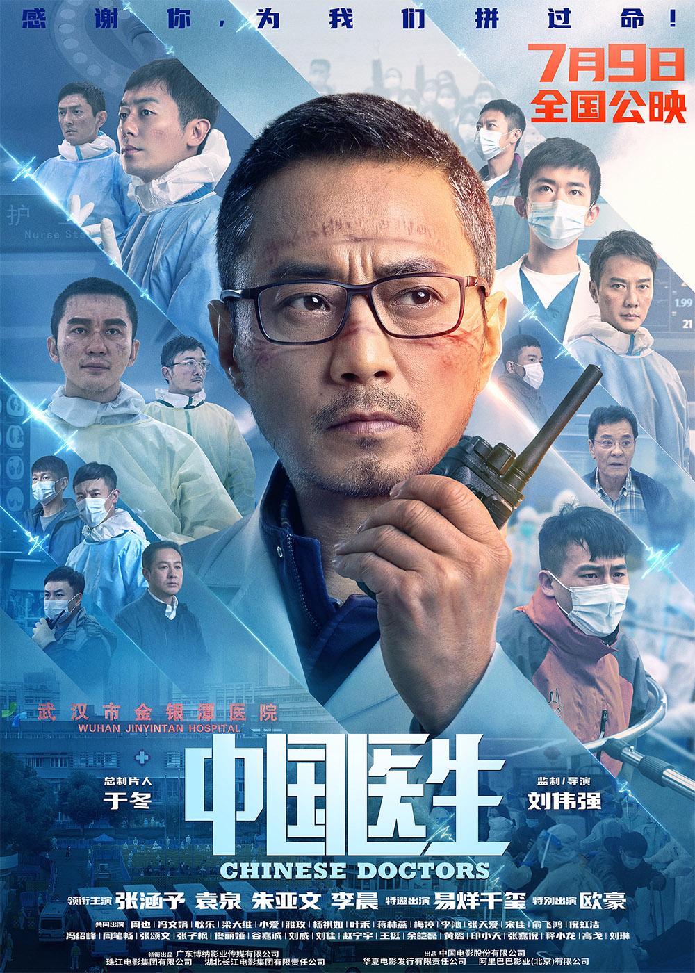 """《中国医生》首曝""""疫情暴风眼""""预告 定档7月9日上映"""
