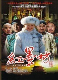 红墨坊第3集剧情